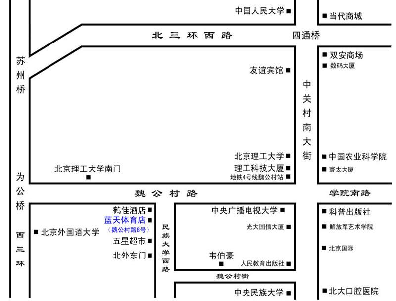 北京蓝天魏公村总店位置图